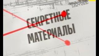 Хобі народних депутатів – Секретні матеріали