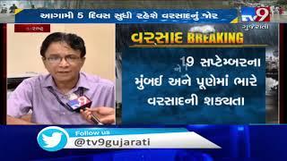 Rainfall Alert! Mumbai, Pune may received heavy rainfall on 18, 19 Sept  | Tv9GujaratiNews