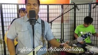 My Life (Burmese worship song)