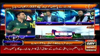 ARY NEWS World Cup special program with Najeeb ul Hasnain 16th June 2019