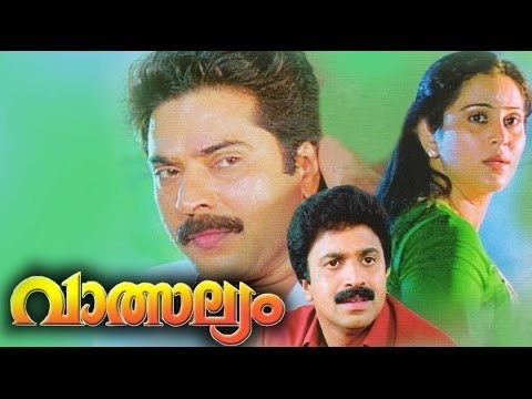 Valtsallyam Malayalam Full Movie 1993 | Latest Malayalam Movie 2016 | Mammootty, Siddique, Geetha