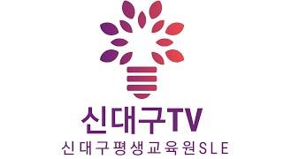 신대구TV와평생교육원소개