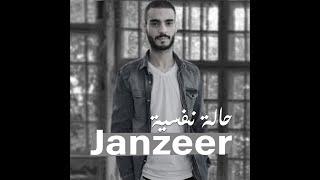 راب حزين - حالة نفسية - قصة واقعية - Janzeer