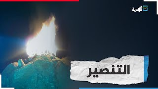 التنصير.. إشعال النار على سفوح المنازل والجبال ابتهاجاً بقدوم رمضان