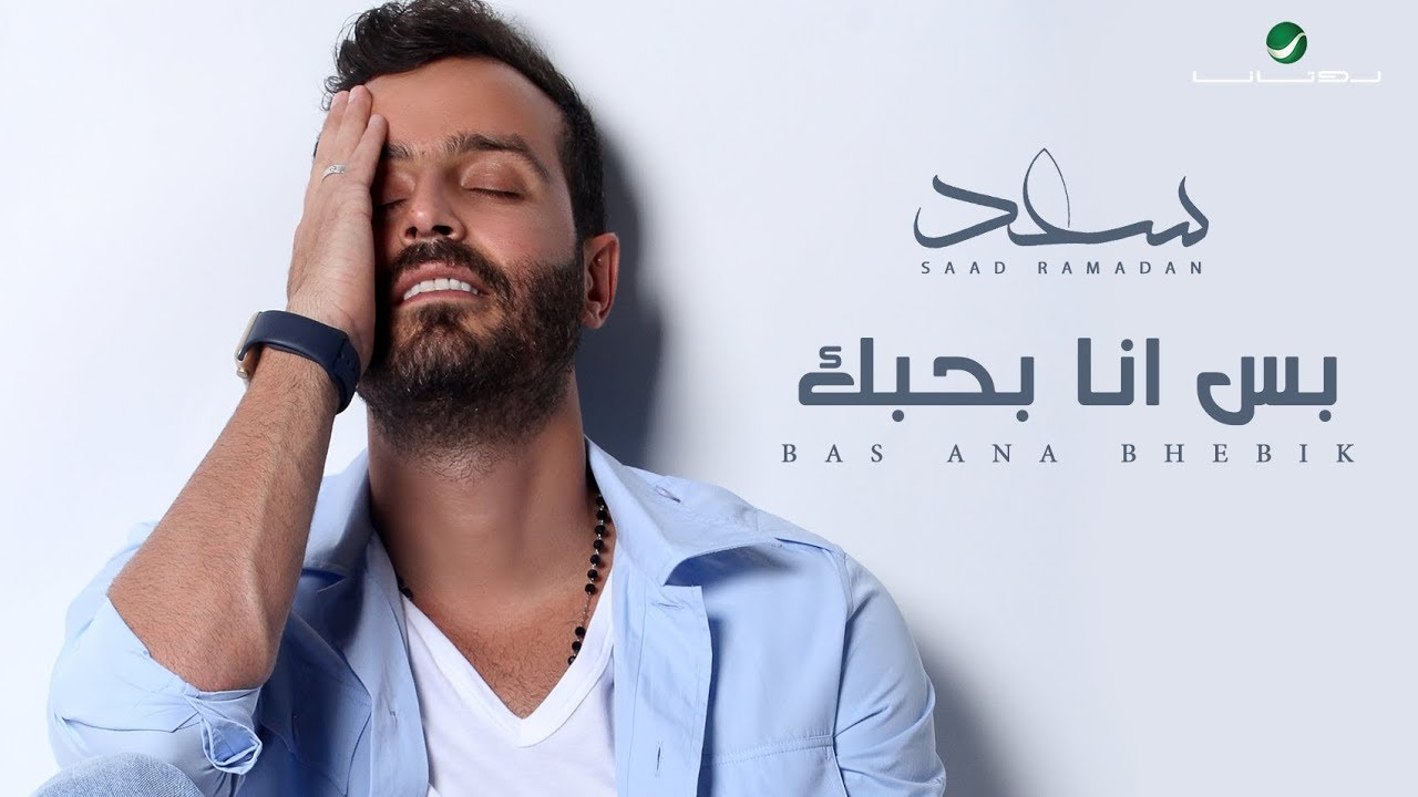 Saad Ramadan … Bas Ana Bhebik - With Lyrics | سعد رمضان … بس انا بحبك - بالكلمات