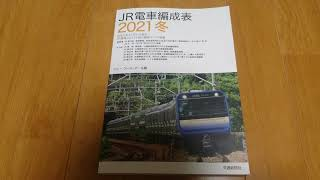 JR電車編成表2021冬 2020年10月1日現在JR電車22, 775両の最新データ掲載 新登場 JR東日本横須賀線、総武快速用E235系1000番台/房総地区ローカル用E131系11月21に運行