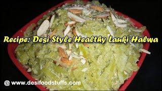 Instant Desi Style Healthy Lauki Halwa Recipe | सबसे आसन तरीका लौकी का हलवा बनाने का | Dessert Food