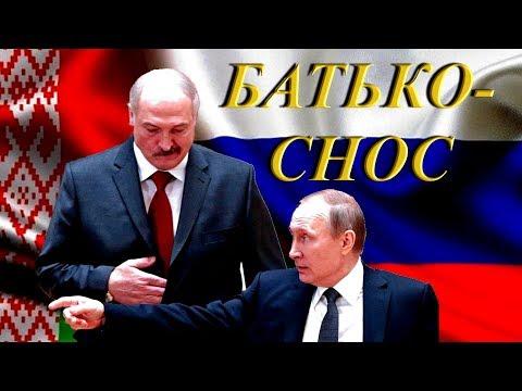 Батькоснос— Москва подыскивает замену Александру Лукашенко