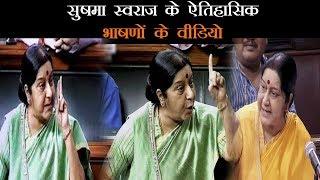 सुषमा स्वराज के वो भाषण जिन्होंने लगा दिया था विरोधियों के मुंह पर ताला