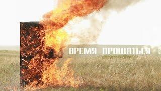 Gambar cover Клип Время прощаться - Павел Лео, Азат Амиров