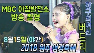 🕊버드리--MBC 방송국에서 촬영나온 광복절의 야간공연(8/15--야간)🎶