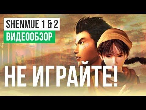 Обзор игры Shenmue 1 u0026 2