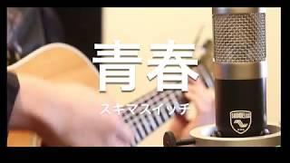 青春/スキマスイッチ 弾き語り Cover アダチケンゴ【アキュビュー? の新TVCM】】