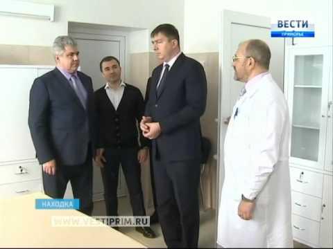 В Находке открылось первичное онкологическое отделение поликлиники
