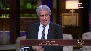 كل يوم -  مناقشة هاتفية بين رئيس الهيئة العامة المصرية للكتاب و أحد باعة الكتب بسور الأزبكية thumbnail