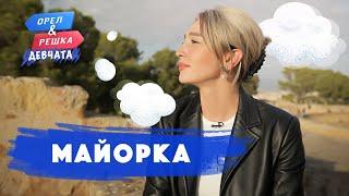 Майорка Орёл и Решка Девчата