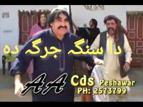 ismail shahid funny comedy pashto drama دا سنگہ جرگہ دہ bulbulay pakistan patan mr bean