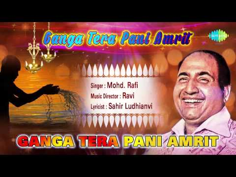 Ganga Tera Pani Amrit | Hindi Movie Devotional Song | Mohammed Rafi