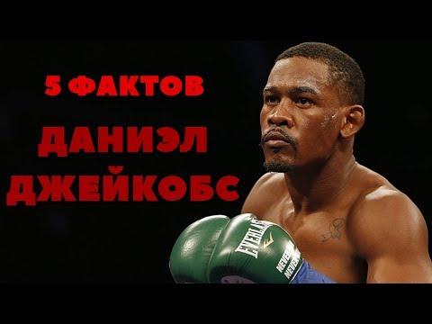 Кто такой соперник Головкина?! 5 фактов - ДЭНИЭЛ ДЖЕЙКОБС