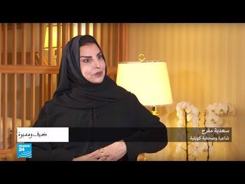 الشاعرة الكويتية المتميزة سعدية مفرح  - 11:55-2018 / 12 / 11