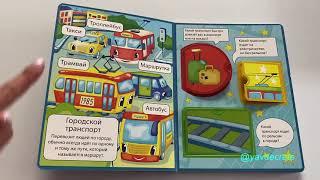 Транспорт. Умные окошки. Развивающая книга для мальчиков и девочек