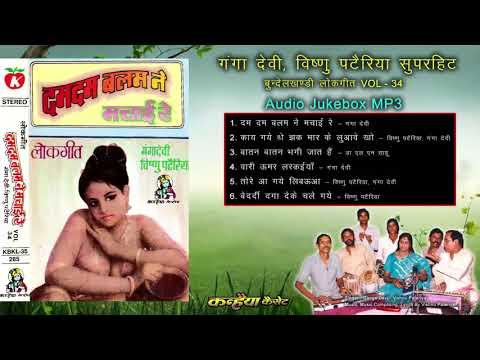 Dum Dum Balam Ne Machai Re - Damdar Lokgeet - Ganga Devi, Vishnu Pateriya MP3
