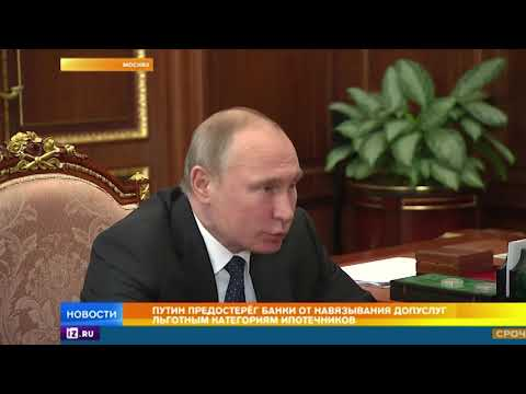 Путин дал важный сигнал для банков с льготной ипотекой