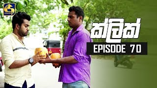 "Click Episode 70 || ""ක්ලික් ""  
