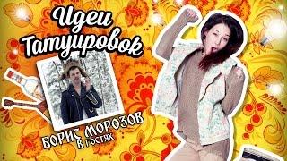 Идеи Татуировок - БОРИС МОРОЗОВ