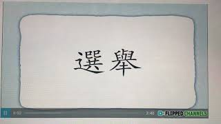 Publication Date: 2020-03-31 | Video Title: [普通話][五下 複習五下第一課《選班長》]詞語教學