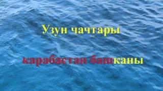 Karaoke Mirbek Atabekov, Begish Aytchyi super kg
