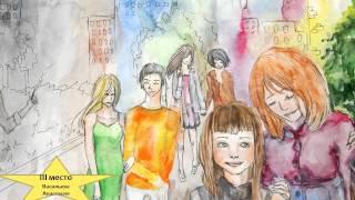 Итоги конкурса детского рисунка Тюмень