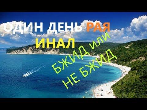 Бухта Инал Краснодарский край. Отдых на Черном море .  Что лучше Джубги?!