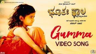 Gumma ( Song) Bhootha Kaala | Anand Ganesh, Rakshita Bangera | Pramod Surya | Sachin Baada