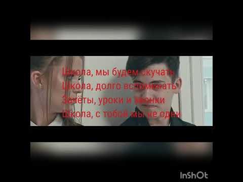 Алиса Кожикина и Кирилл Скрипник - Выпускной (текст).