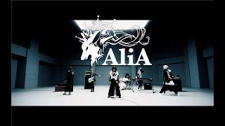 AliA - かくれんぼ