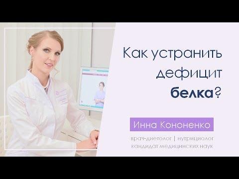 Как устранить дефицит белка в организме? Диетолог-нутрициолог Инна Кононенко, СПб