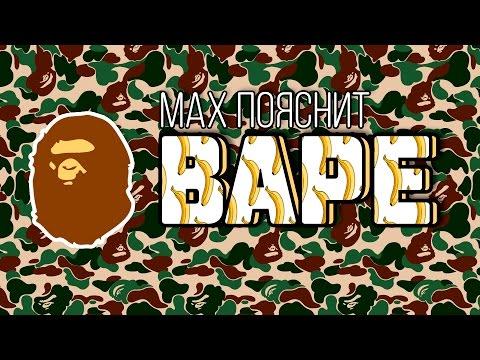 МAX ПОЯСНИТ | BAPE
