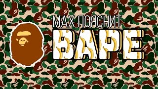 МAX ПОЯСНИТ   BAPE