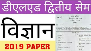 DELED 2018 2ND SEM SCIENCE PAPER | DELED 2018 2ND SEMESTER SCIENCE PAPER SOLUTION