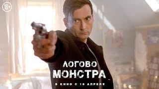 ЛОГОВО МОНСТРА (BAD SAMARITAN) – психологический триллер-хоррор. Русский трейлер 30 сек. HD 18+