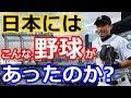 【海外の反応】日本とアメリカの野球には、驚くべき違いがあった!→ 外国人「日本人の野球文化を敬愛しているよ。あれは真似すべきだ!」