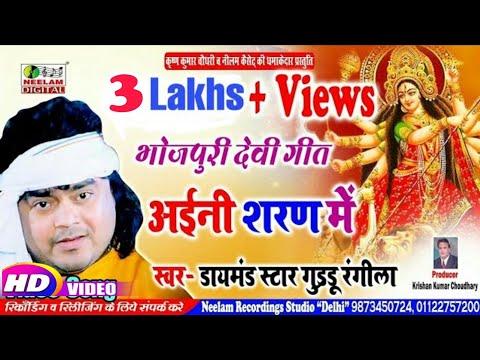 भोजपुरी देवी गीत # अइनी शरण में || गुड्डू रंगीला || मईया हो मईया || Guddu Rangila