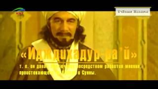Документальный фильм Имам Абу Ханифа (р. а). № 1.