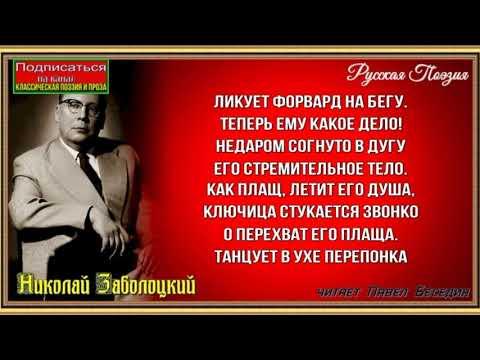Футбол —Николай Заболоцкий —читает Павел Беседин