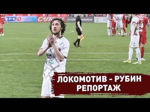 Локомотив - Рубин | Репoртаж из Черкизово