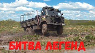 ГАЗ-66 с двигателем от IVECO порвал бездорожье!!! Грузовики месят грязь!!!