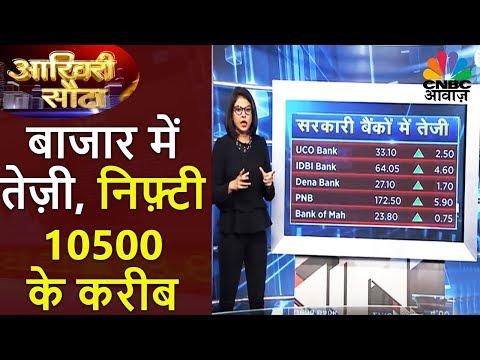 Aakhri Sauda | बाजार में तेज़ी, निफ़्टी 10500 के करीब | 4th Jan | CNBC Awaaz