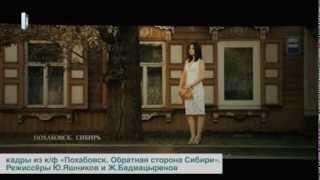 """WEACOM TV: Премьера фильма """"Похабовск. Обратная сторона Сибири"""" состоялась"""