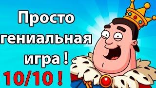 Просто гениальная игра ! 10 из 10 ! ( Hustle Castle: Fantasy Kingdom )